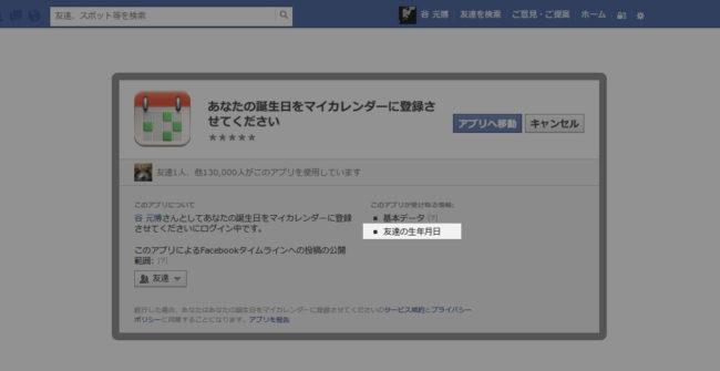 友達の生年月日を抜き取るFacebookアプリ
