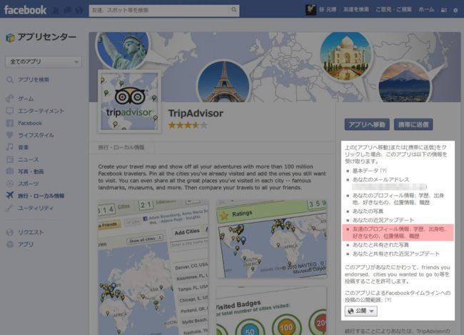 本人や友達の個人情報を抜き取るスパムアプリ