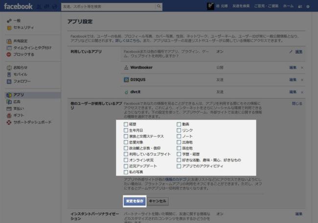 他のユーザが利用するアプリに取得される項目