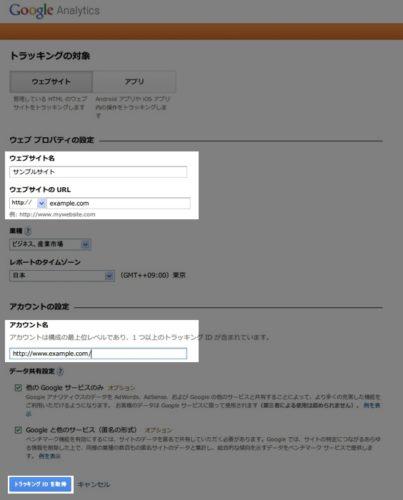 グーグルアナリティクスの申し込み入力