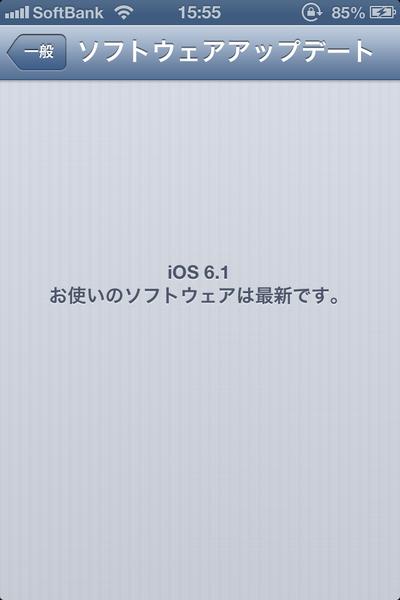 iPhone4でiOS6.1にアップデートした直後