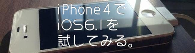 iPhone4でiOS6.1を試してみる