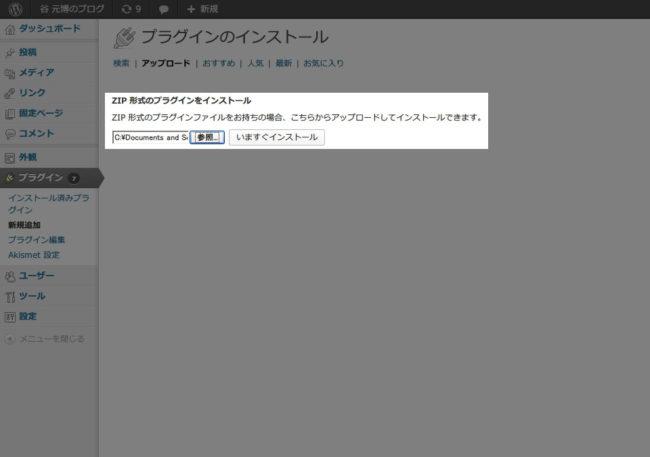 zipファイル指定・アップロード画面