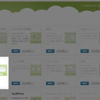 Jetpackの購読ウィジェット機能