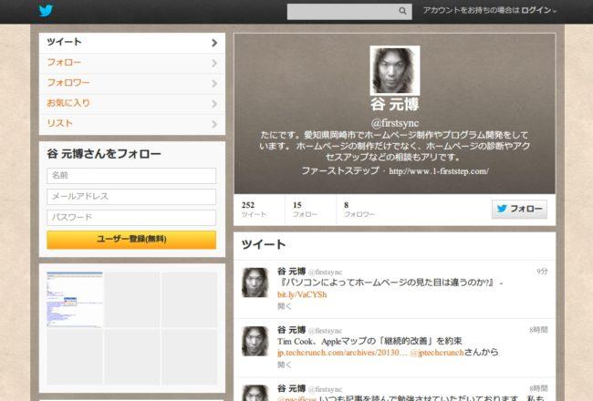 TwitterをInternet Explorer8で見た場合の表示