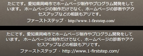 Internet Explorer8とFirefoxのフォント表示の違い