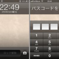 iPhoneのパスコードロックの画面