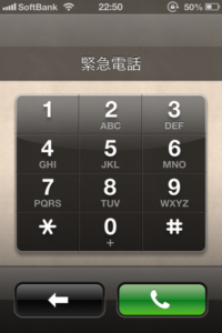 iPhoneの緊急電話画面