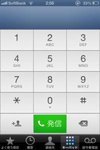 iPhoneの電話アプリ画面