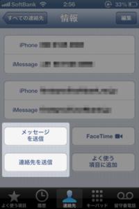 iPhoneの連絡先アプリ