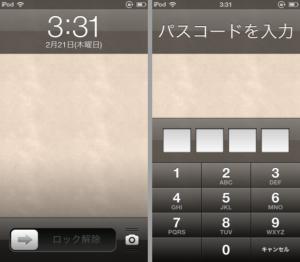 iPod touchのパスコード入力画面