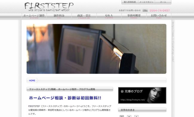 リニューアル前のウェブサイト