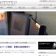 私の本業のウェブサイト