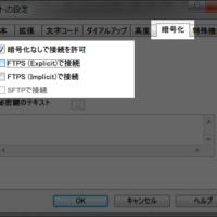 FFFTPの暗号化設定