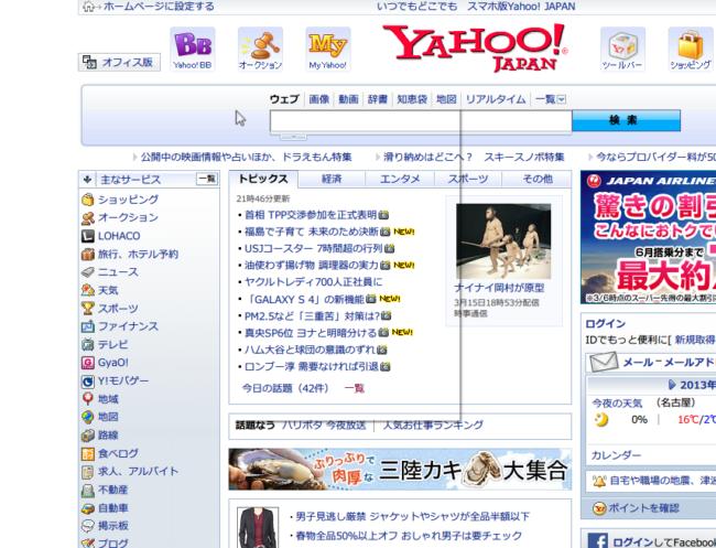 Firefox19で右クリックメニューが透明になる状態