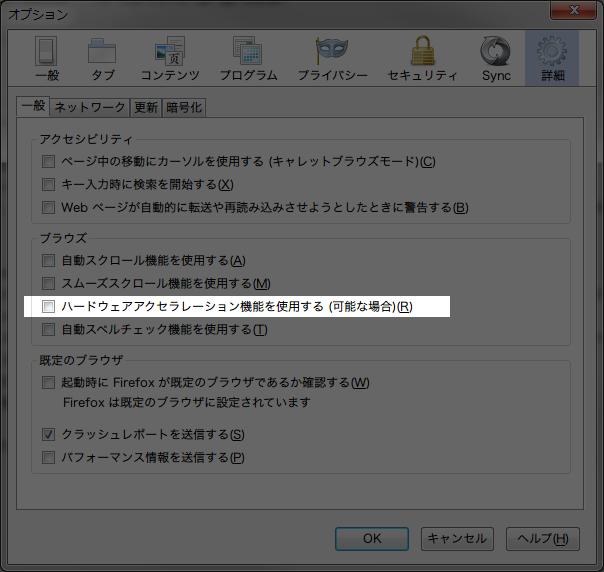 Firefoxのハードウェアアクセラレーション機能