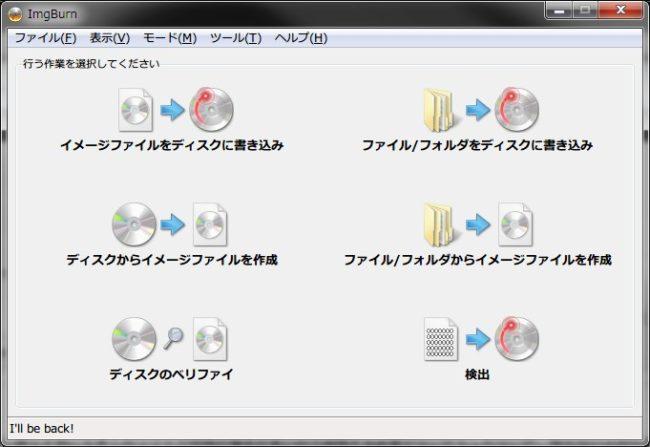 ImgBurn日本語表示