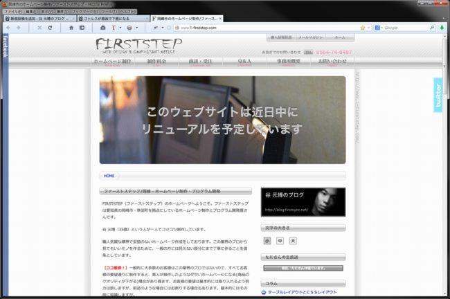 ファーストステップのウェブサイト