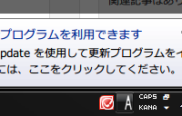 Windows自動更新の通知領域