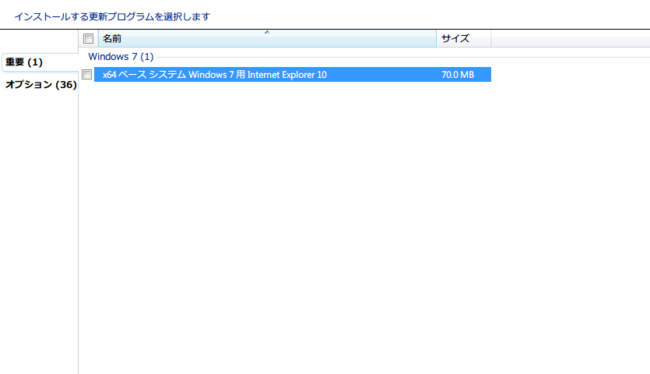 Internet Explorer10への自動アップデート
