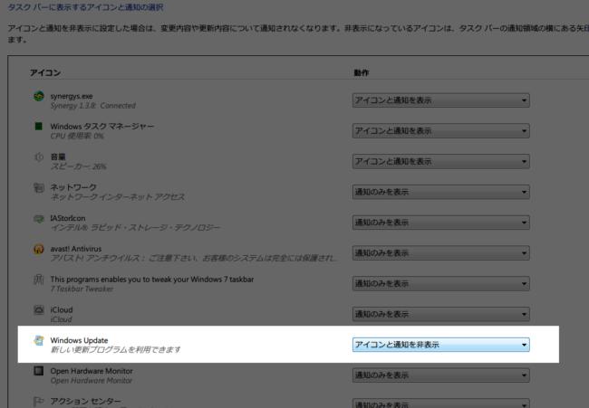Windows7の通知領域の設定
