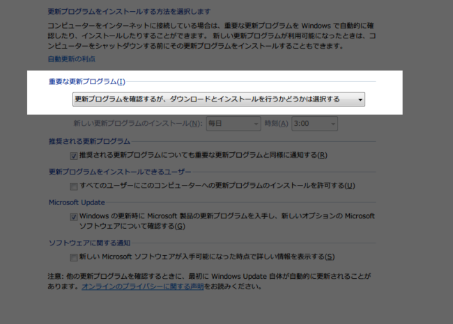 Windows Updateを自動でインストールしない設定