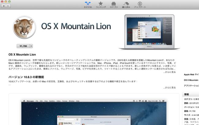 App StoreでのMountain Lionの価格