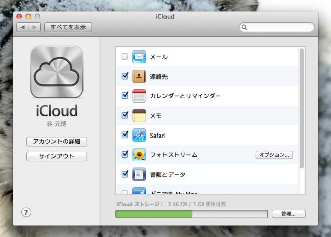 MacのiCloudの同期項目