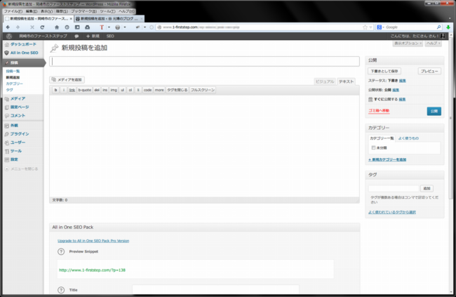 CMSの投稿画面の例