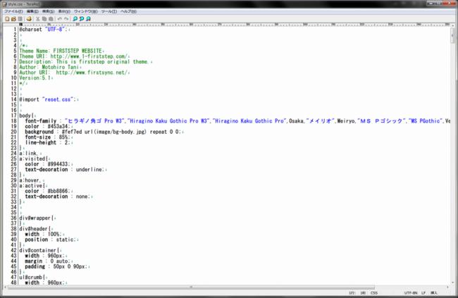 CSSファイルの内容