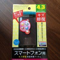 ダイソーの100円のスマートフォン用フィルム