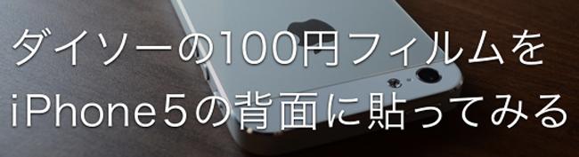 ダイソーの100円フィルムをiPhone5の背面に貼ってみた