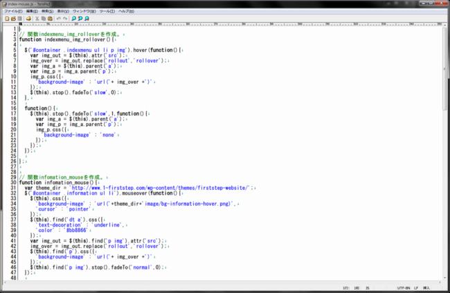 JavaScriptファイルの内容例