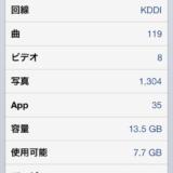 auのiPhoneでのPRLのバージョン確認
