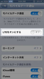 LTEをオンにするをオフにする