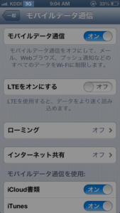 LTEから3G回線に切り替わる