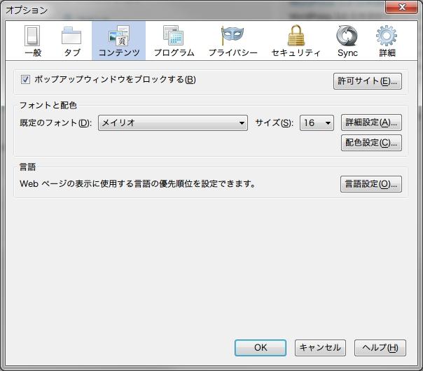 Firefox23.0.1でのオプション