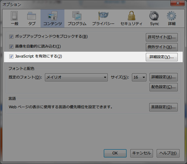 FirefoxでのJavaScriptの設定