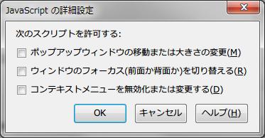 FirefoxでのJavaScriptの詳細設定ウインドウ