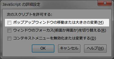 Firefoxでのポップアップウインドウの設定