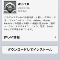 iPhone4でiOS7へアップデート確認画面