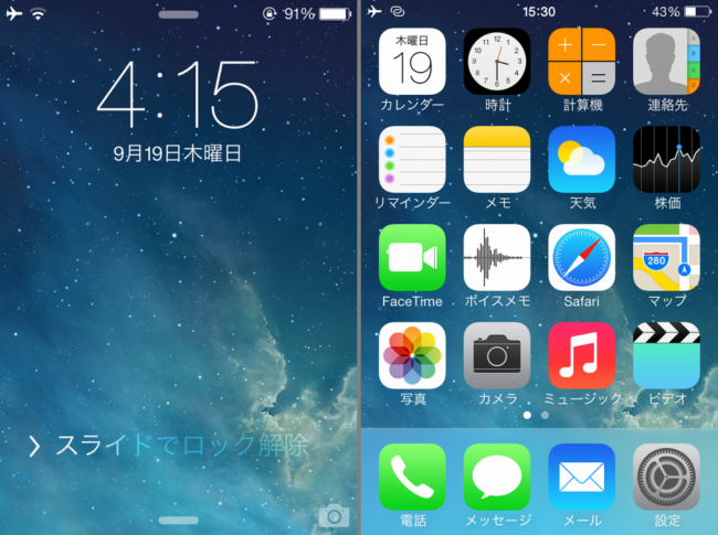 iPhone4でのiOS7の画面