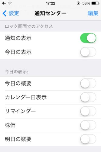 iOS7での通知センターの設定