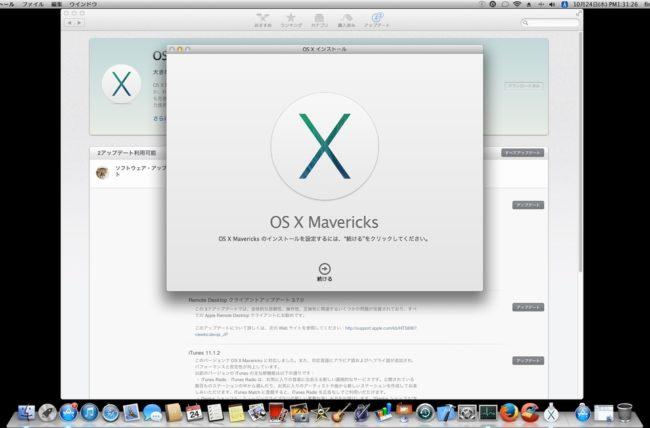 Mac OS X Mavericksアップデート画面