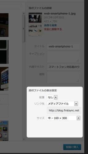 画像のリンクに対して新しいウインドウで開く設定