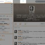 Firefox27でのTwitterの表示