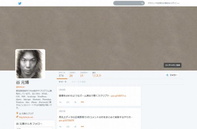 Twitterの新デザイン