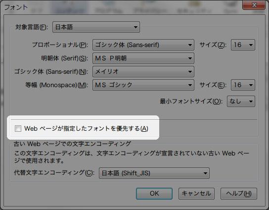 Firefoxのフォント設定