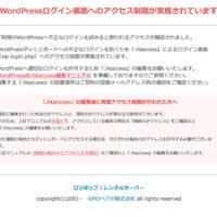 ロリポップサーバーのWordPress管理画面にアクセスした際の表示