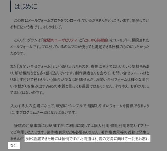 メールフォームプロの説明書